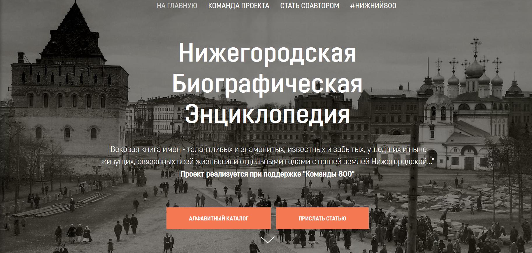 «Нижегородская биографическая энциклопедия» пополнится биографиями выдающихся нижегородцев