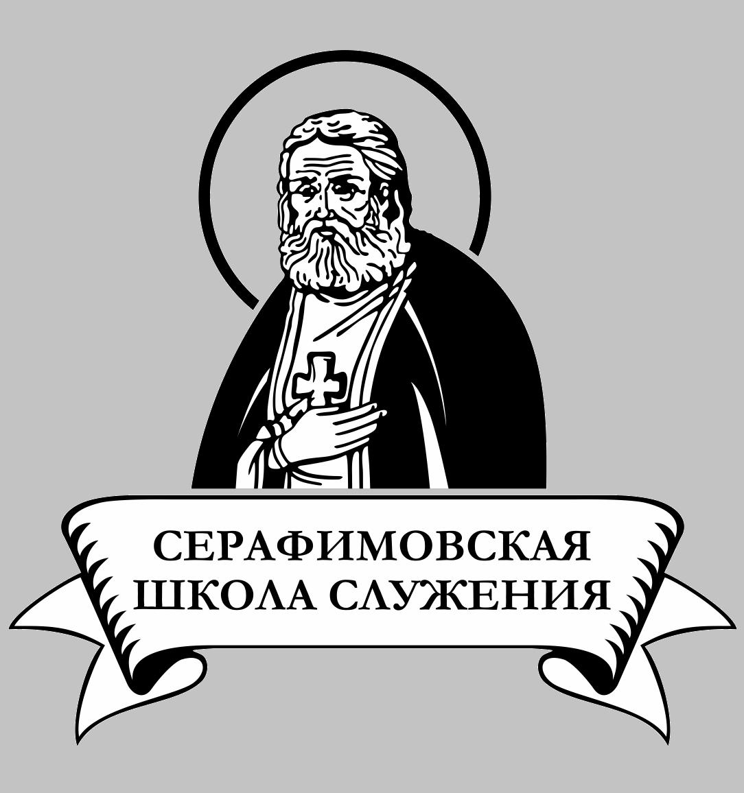 Начался прием заявок на конкурс «Серафимовская школа служения»