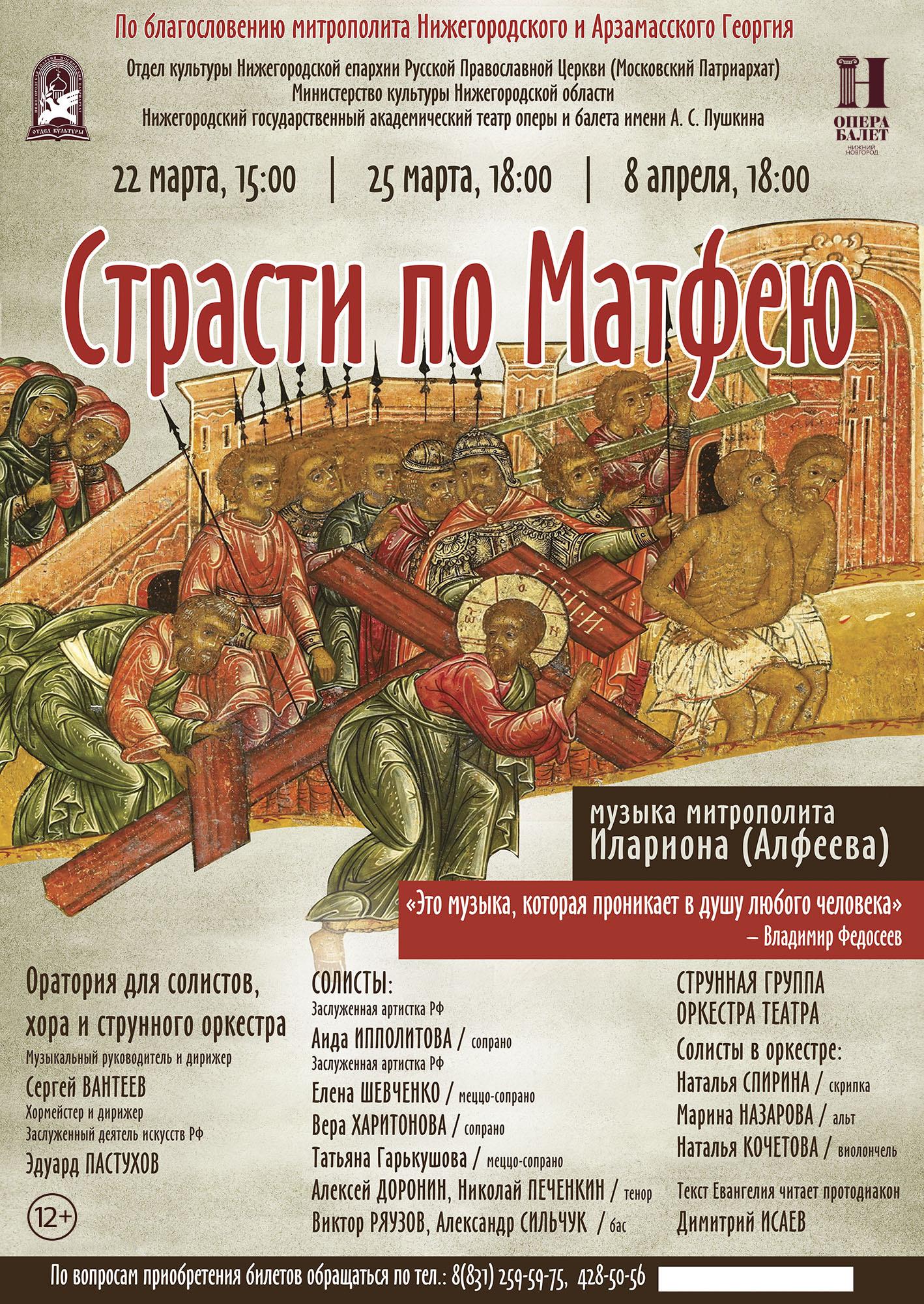 Оратория «Страсти по Матфею» прозвучит в городах Серафимовой земли в дни Великого поста