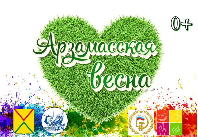 В Арзамасе пройдет творческий фестиваль «Арзамасская весна»