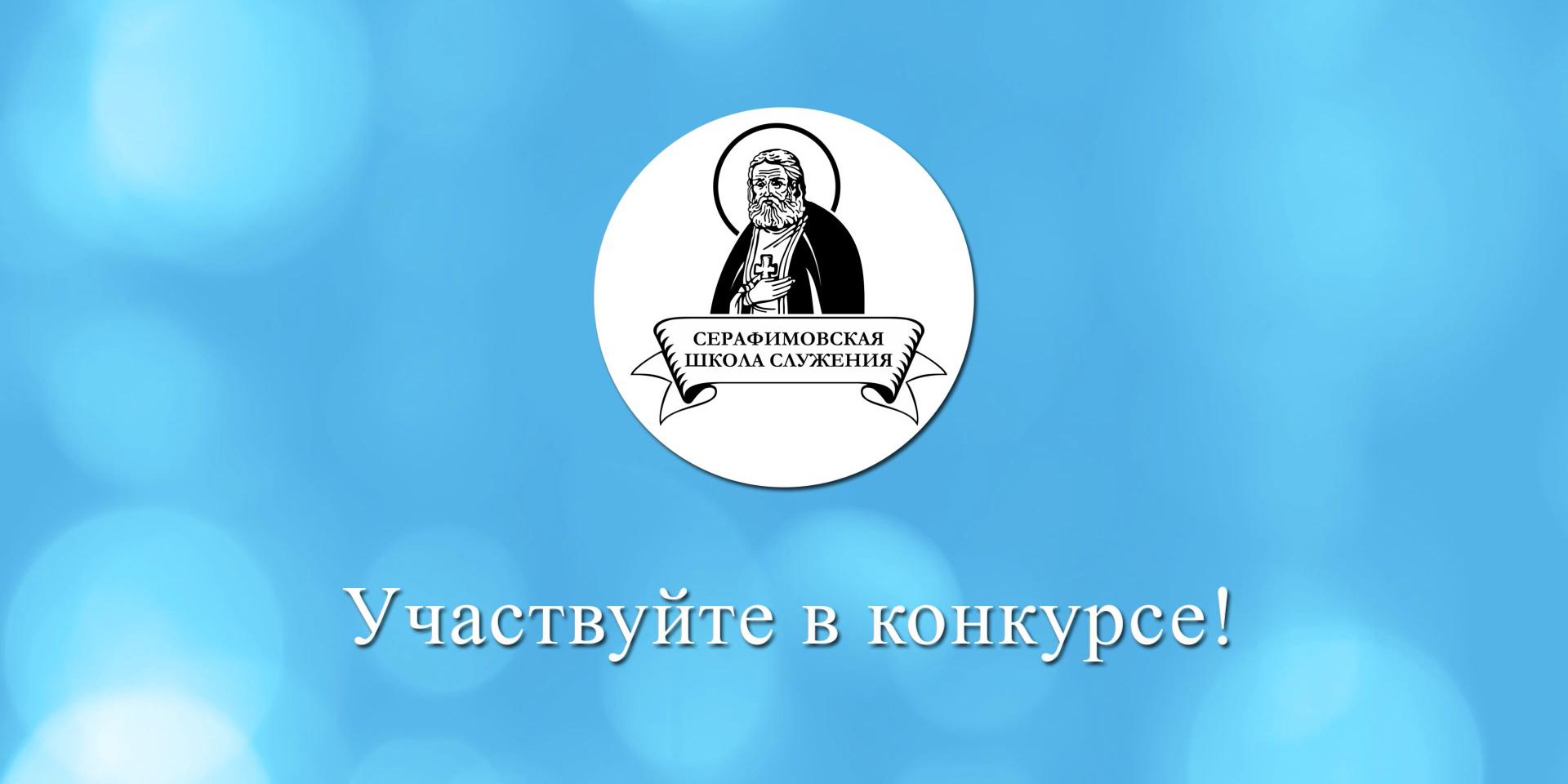 """Конкурс """"Серафимовская школа служения"""""""