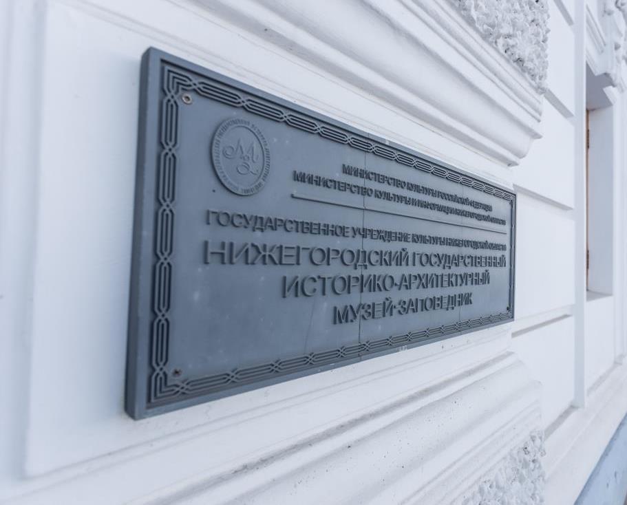Нижегородский музей-заповедник вошел в топ-10 исторических музеев России
