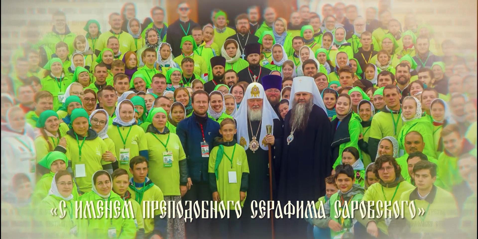 О программе «С именем преподобного Серафима Саровского»