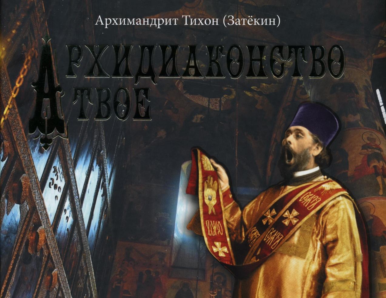 Издательский отдел Нижегородской епархии выпустил новую книгу о Великом архидиаконе Константине Розове