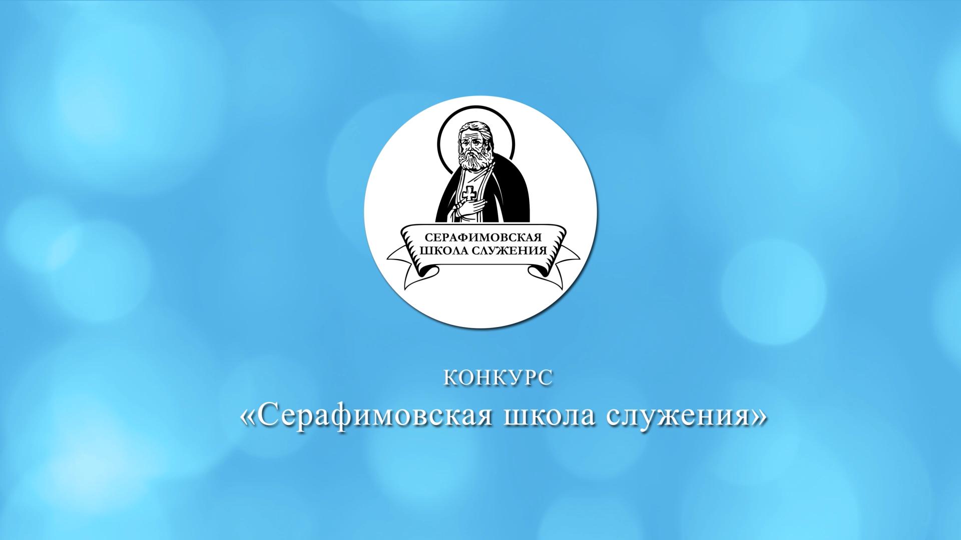 Продлен срок приема заявок на конкурс «Серафимовская школа служения»