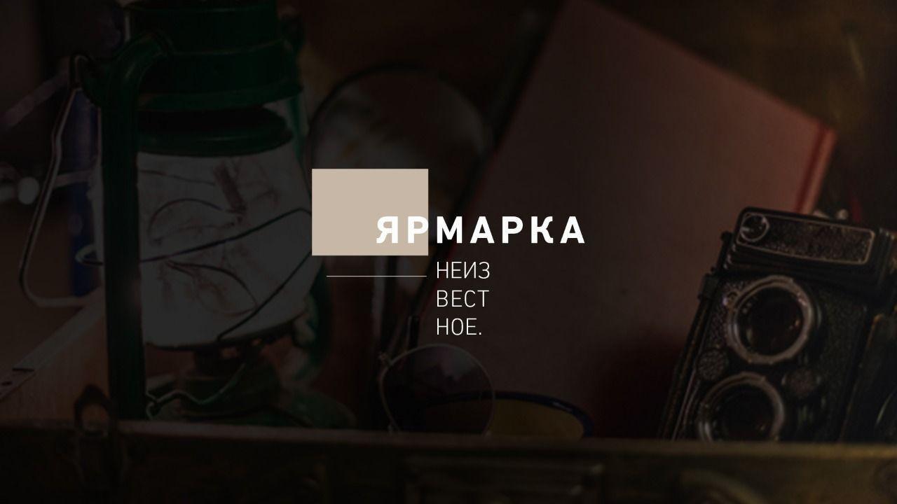 Новый исторический проект «Ярмарка. Неизвестное» стартовал в Нижнем Новгороде