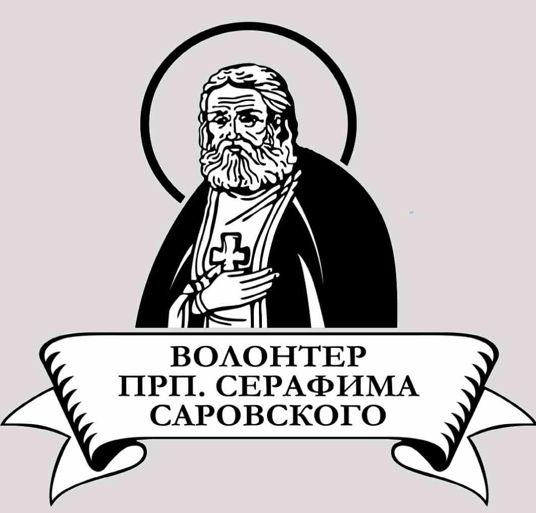 Стартовал прием заявок на конкурс «Волонтер преподобного Серафима Саровского»