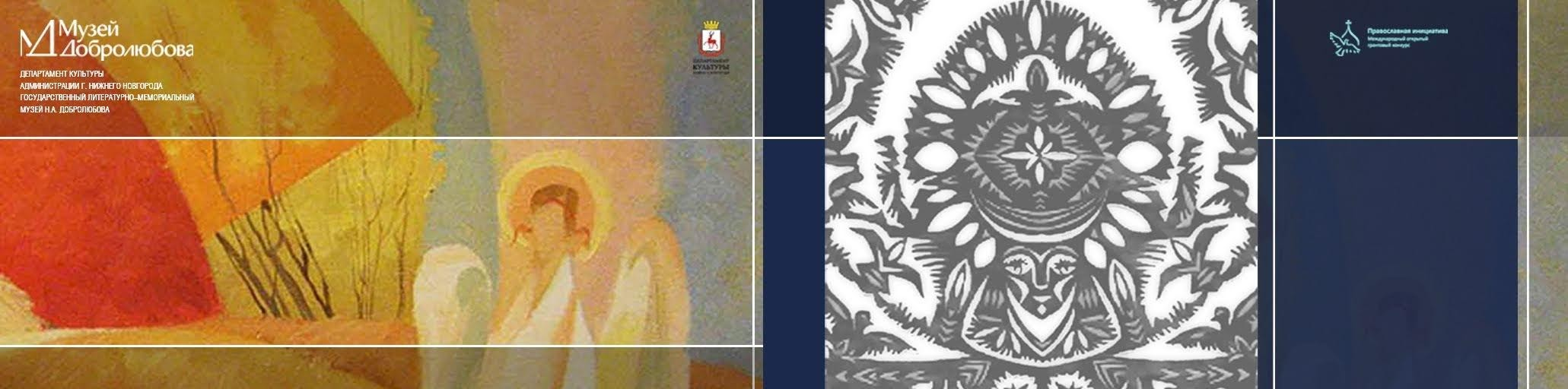 Нижегородский музей Н.А. Добролюбова запустил цикл презентаций «Семейное сотворчество: рука об руку»
