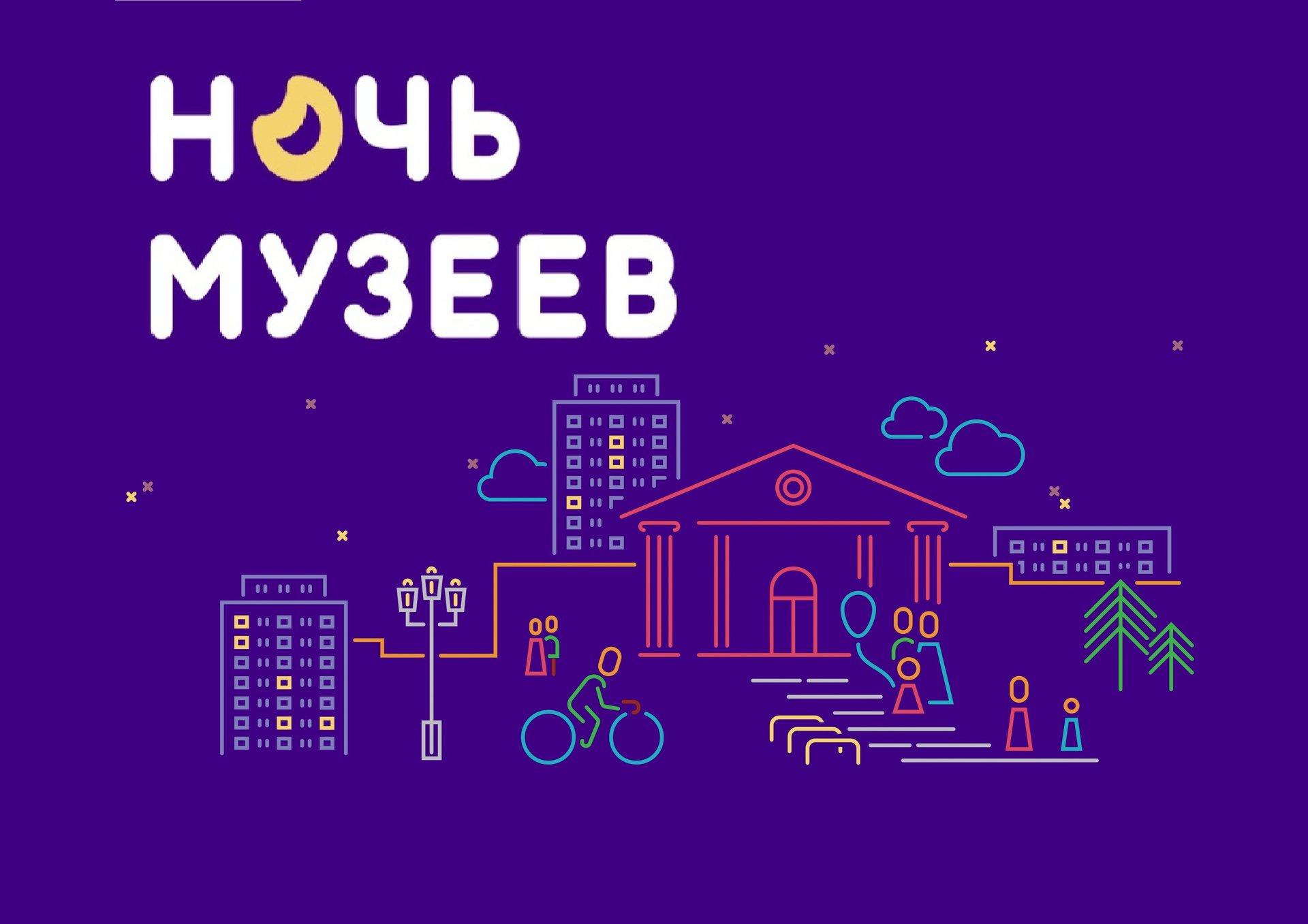 «Ночь музеев» на Серафимовой земле: что посмотреть в день акции