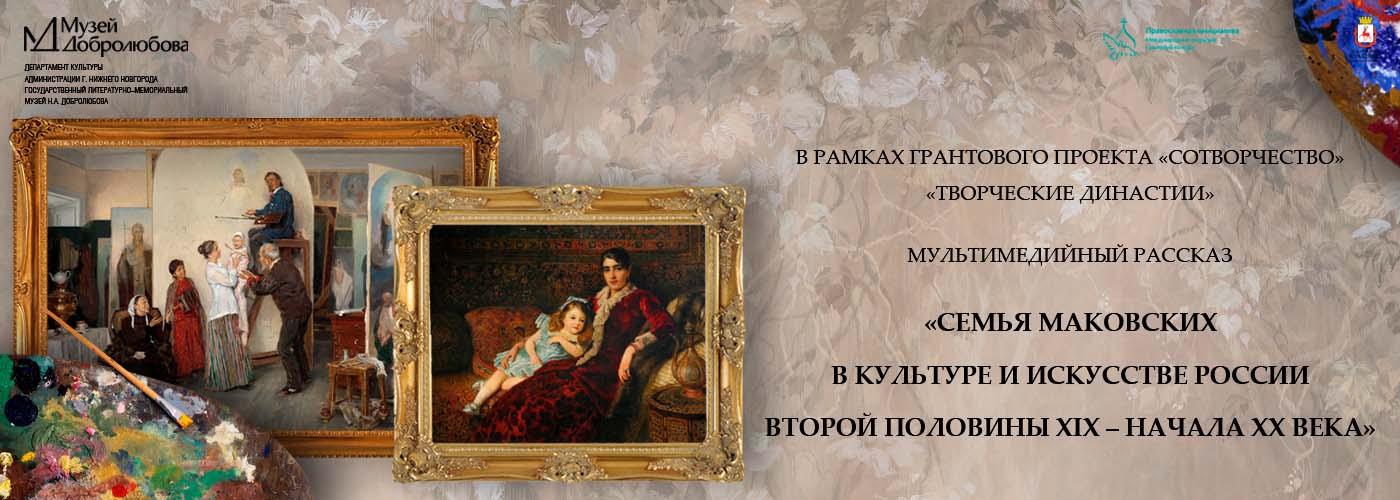 Нижегородский музей Добролюбова приглашает на мультимедийные рассказы о творческих династиях