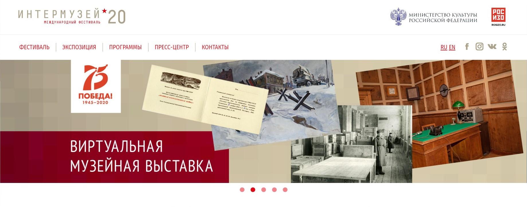 Три музея Нижегородской области представили свои проекты на XXII Международном фестивале «Интермузей – 2020»