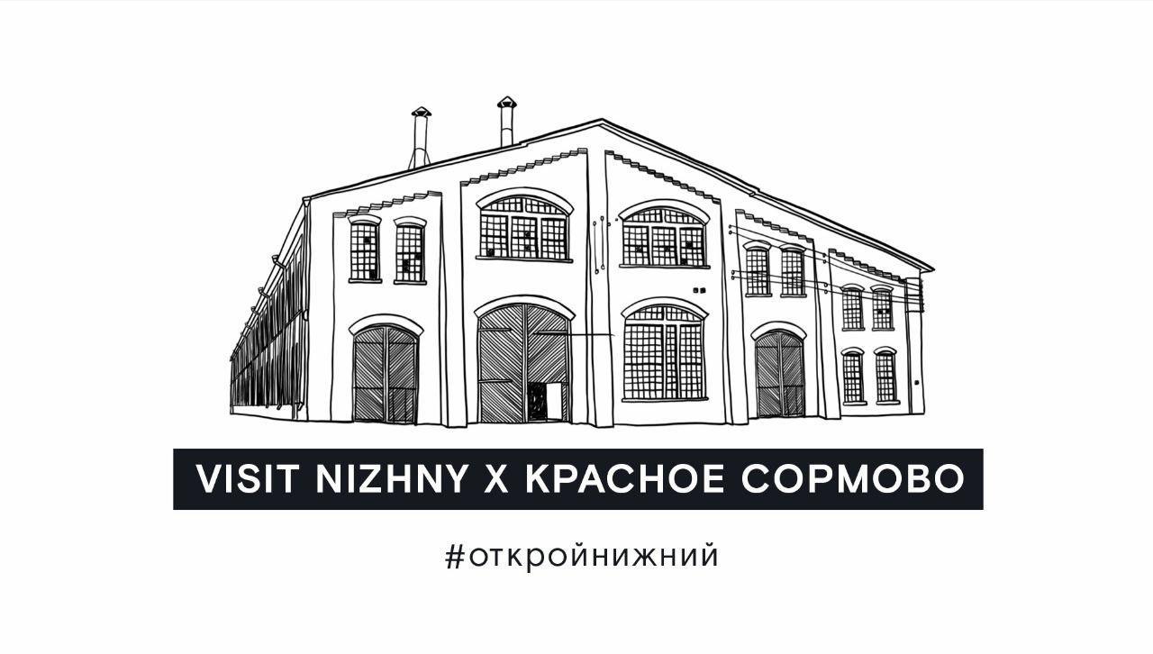 Нижегородский завод «Красное Сормово» теперь можно посетить виртуально