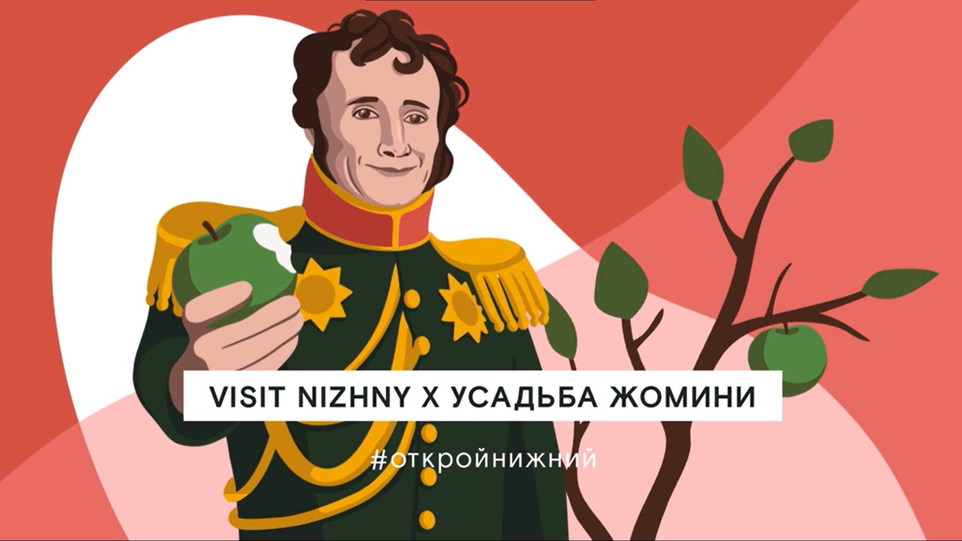 Посетить усадьбу барона Жомини в Гагинском районе можно в онлайн-режиме