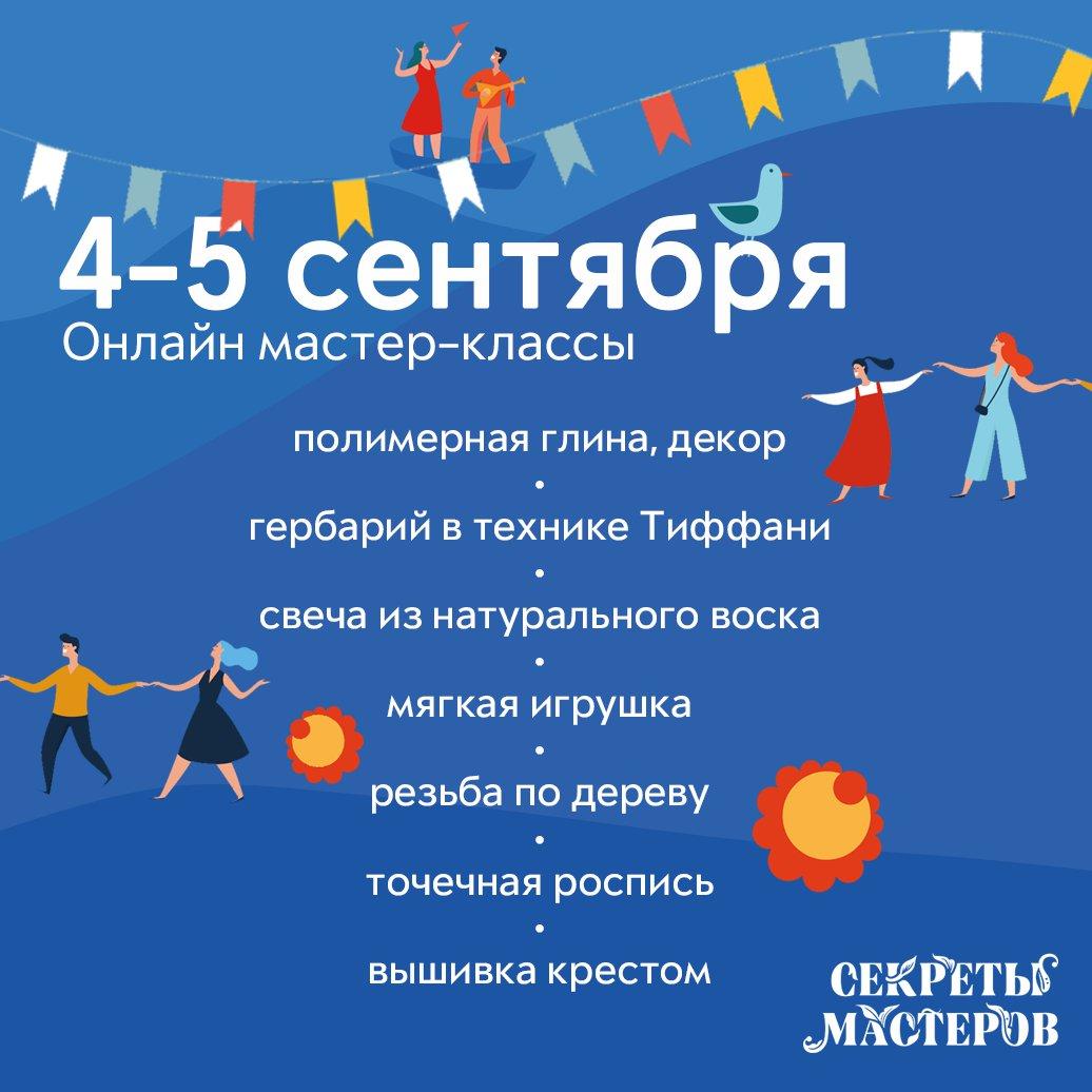 Опубликовано расписание виртуальных мастер-классов в рамках фестиваля «Секреты мастеров»