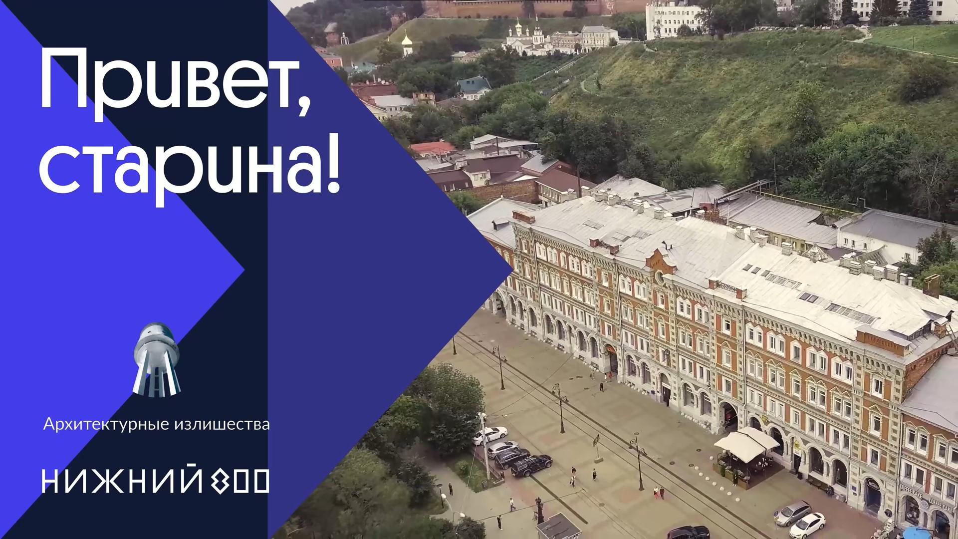 В Нижнем Новгороде запущен проект «Привет, старина»