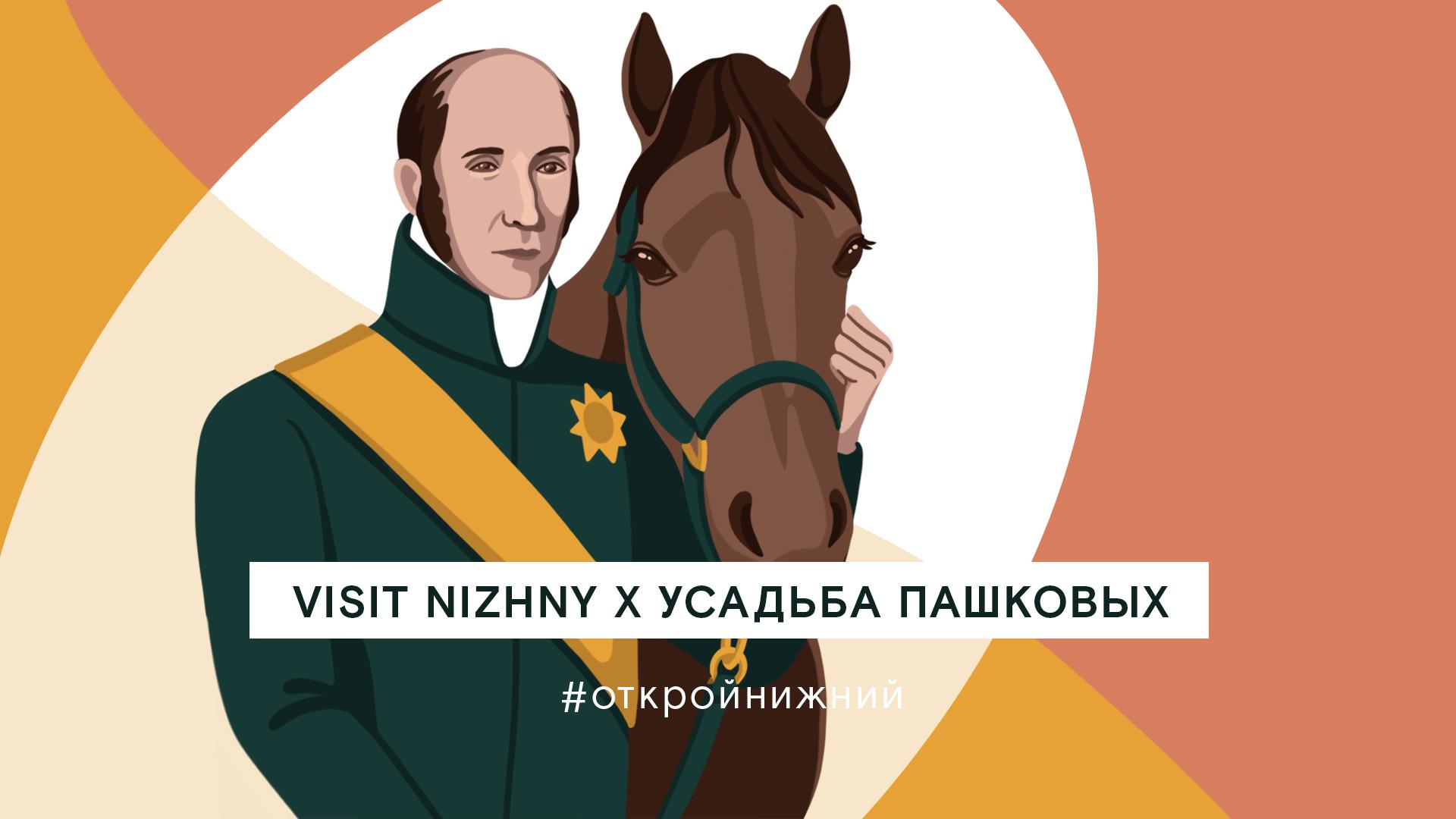 Посетить усадьбу Пашковых в Гагинском районе теперь можно в виртуальном режиме