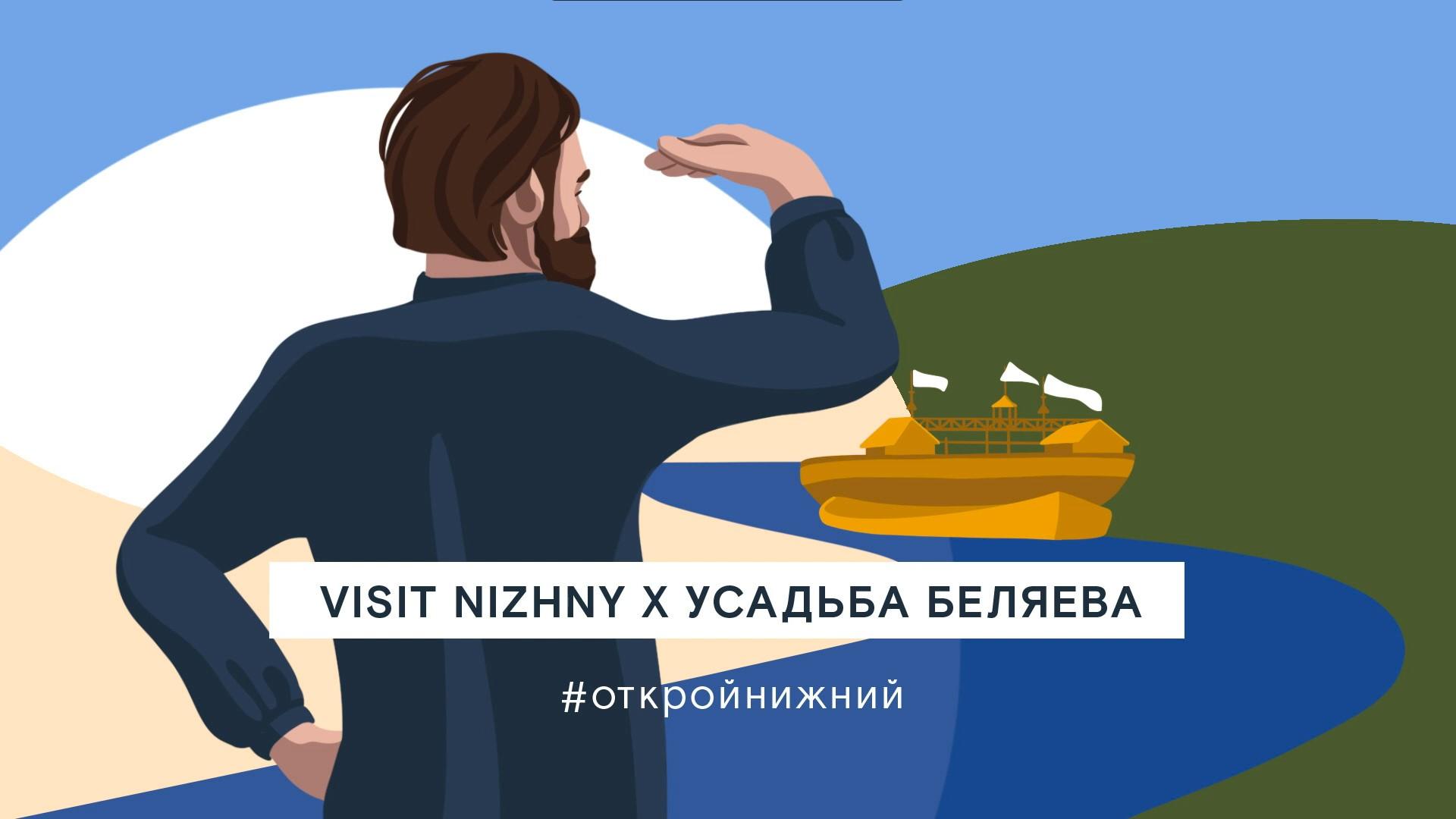 Посетить усадьбу Беляева в Воскресенском районе Нижегородской области теперь можно онлайн