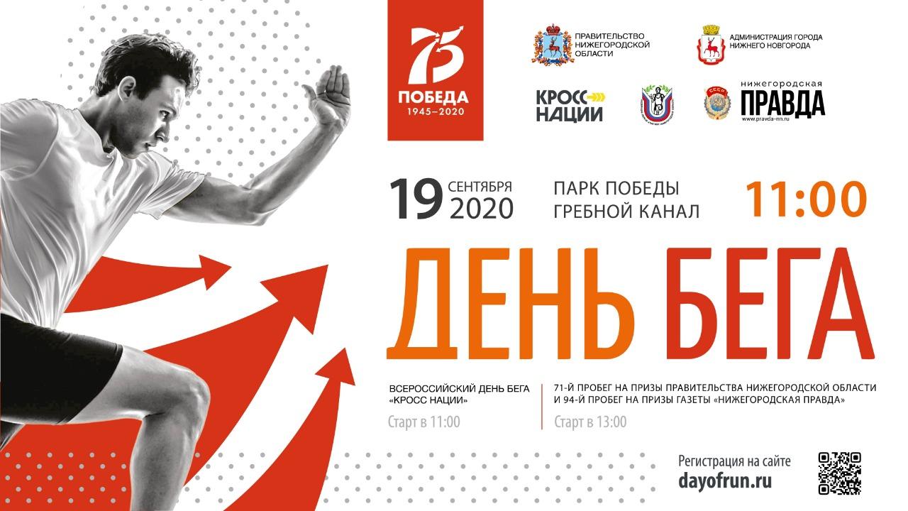 Спортивный забег «Кросс Наций» пройдет 19 сентября в Нижнем Новгороде