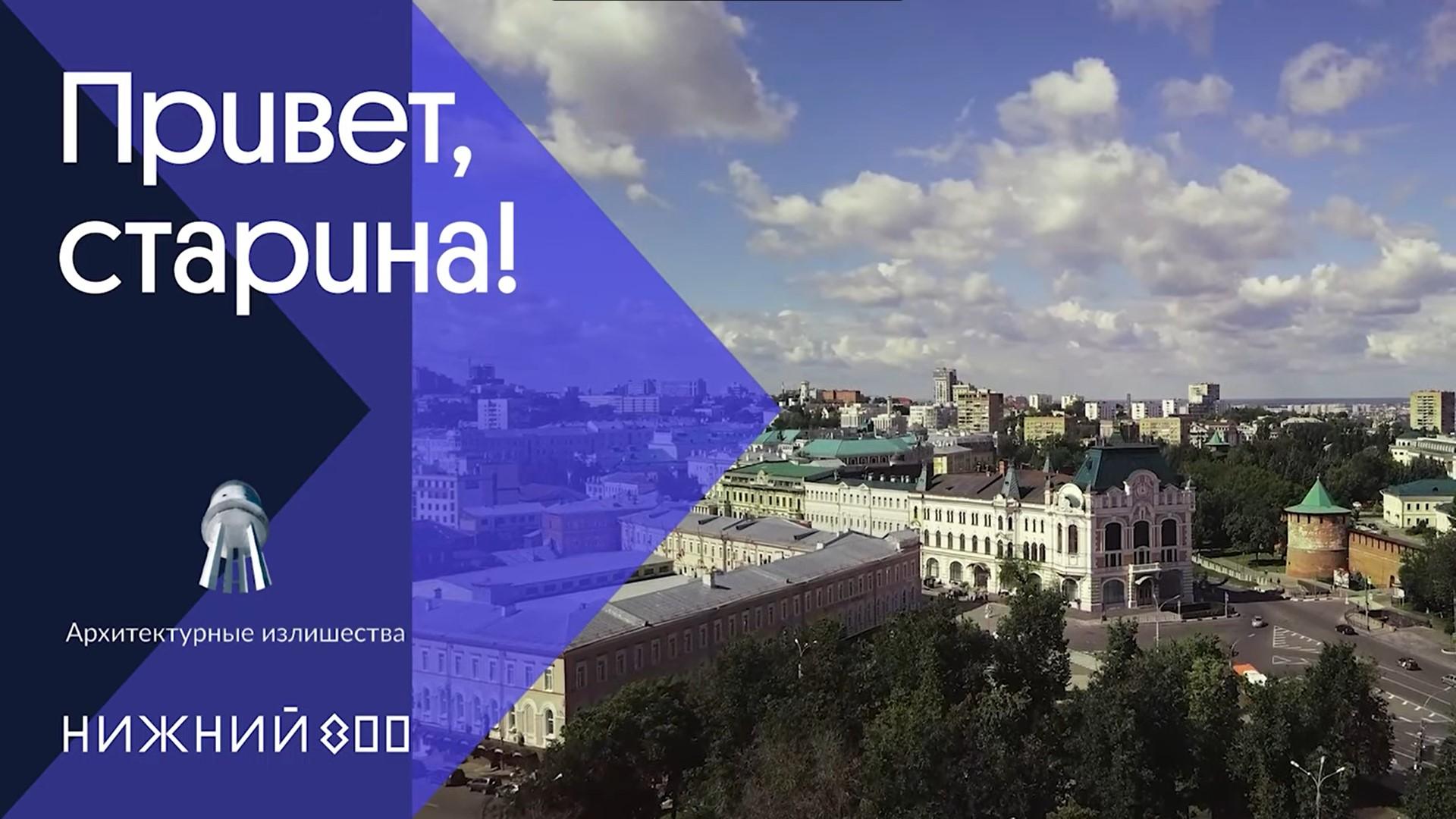 Вышел второй выпуск проекта «Привет, старина», посвященный историческим зданиям Нижнего Новгорода