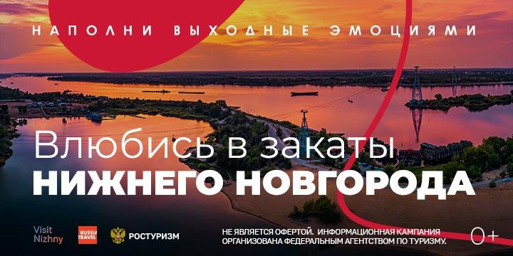 Нижегородская область вошла в федеральную информационную кампанию «Наполни выходные эмоциями»