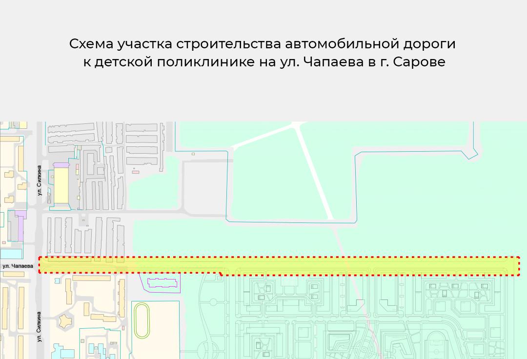 Проект строительства дороги к детской поликлинике на улице Чапаева в Сарове получил положительное заключение экспертизы