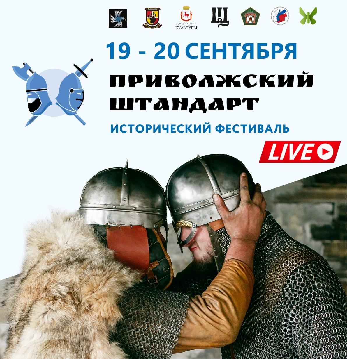 Фестиваль исторической реконструкции «Приволжский штандарт» пройдет 19 и 20 сентября в онлайн-формате