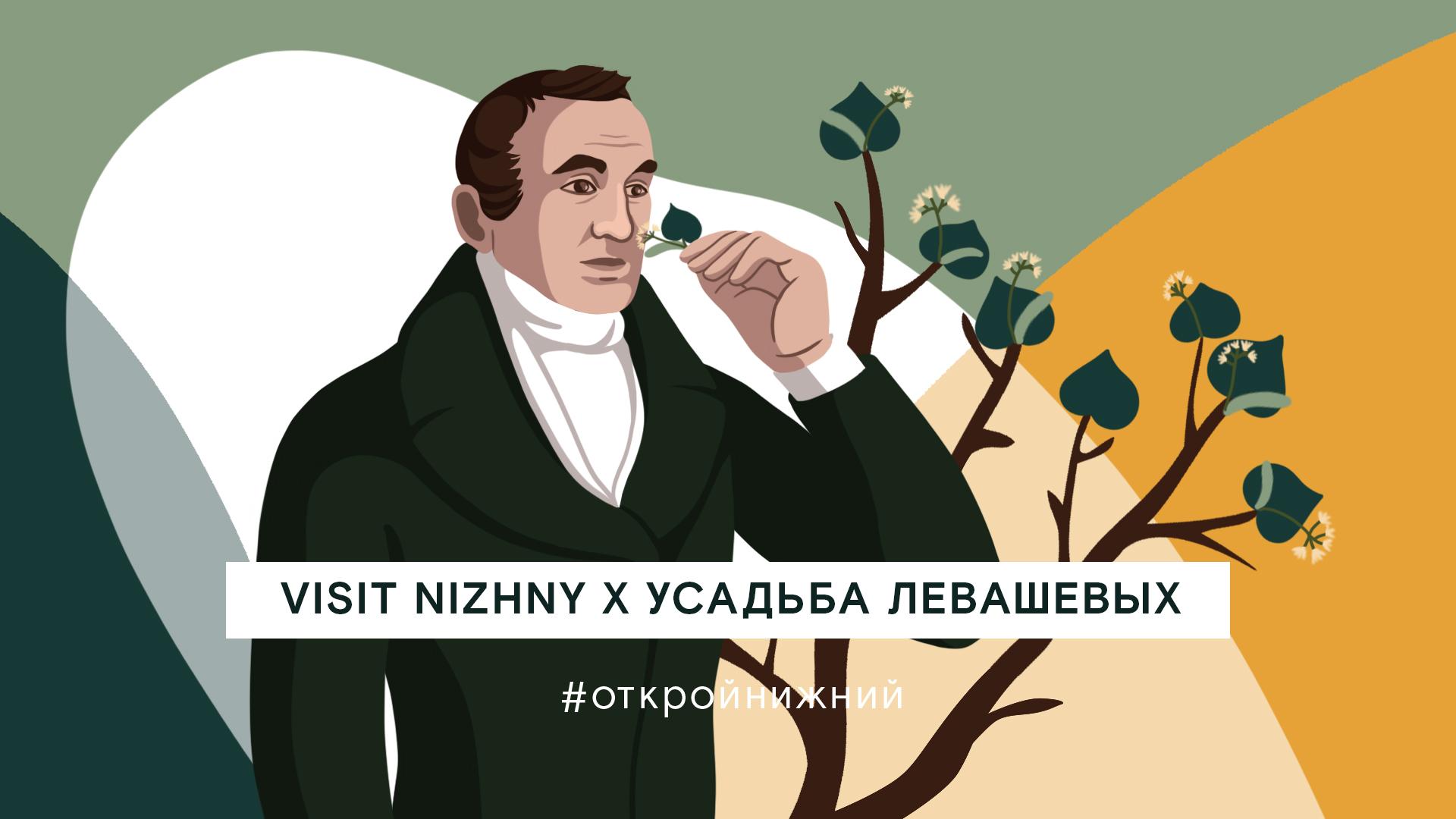 Посетить усадьбу Левашевых в Воскресенском районе Нижегородской области теперь можно в виртуальном режиме