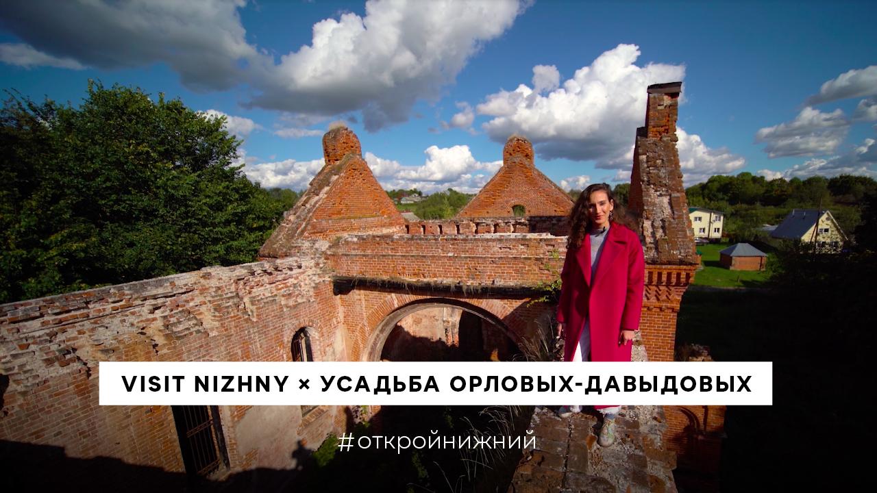 Посетить усадебный комплекс Орловых-Давыдовых в Дальнеконстантиновском районе Нижегородской области теперь можно онлайн