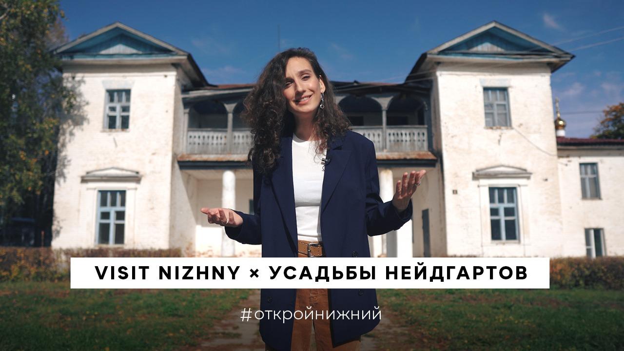 Посетить усадьбы братьев Нейдгардтов в Вадском и Перевозском районах Нижегородской области можно в виртуальном режиме