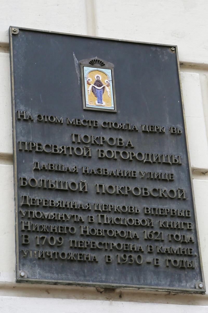 Мемориальная табличка на доме №30а на Большой Покровской. Фото: сайт Нижегородской епархии