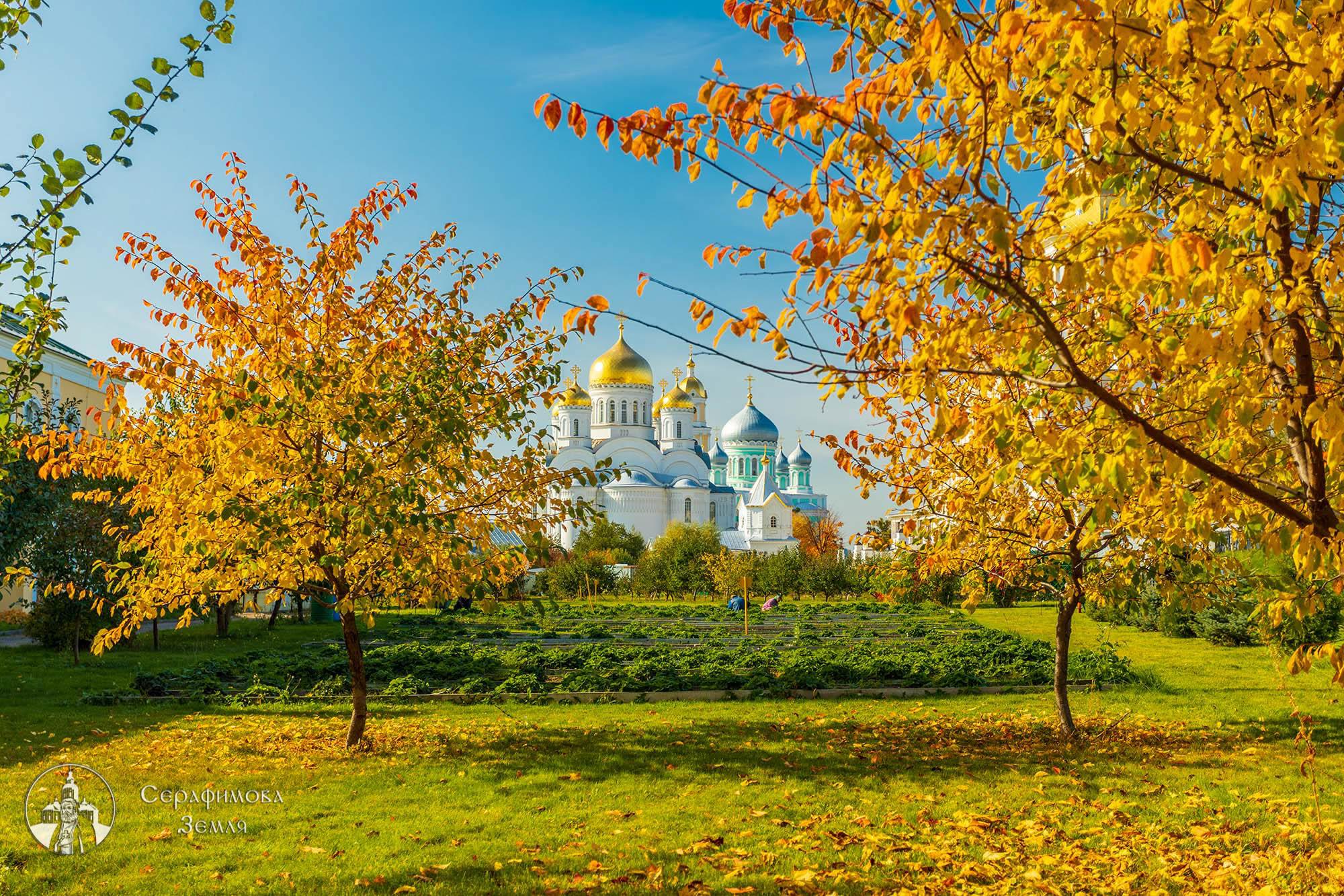 Осень в Дивееве