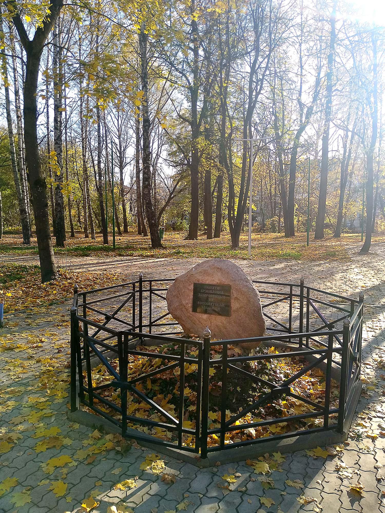 Памятный знак в парке культуры и отдыха – на территории бывшего Всехсвятского кладбища. Фото: Елена Малыгина