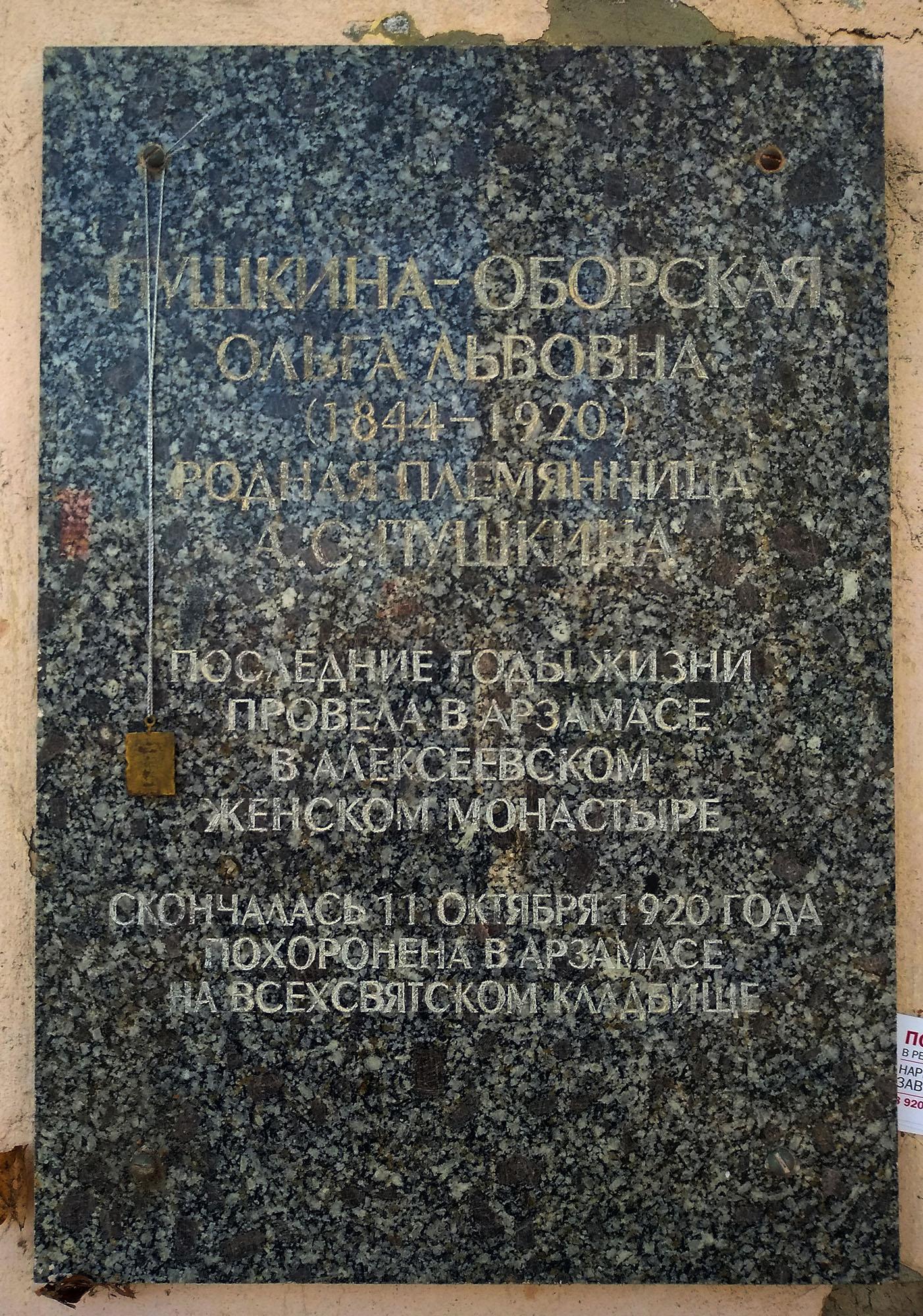 Мемориальная доска на стене бывшего Алексеевского монастыря. Фото: Елена Малыгина