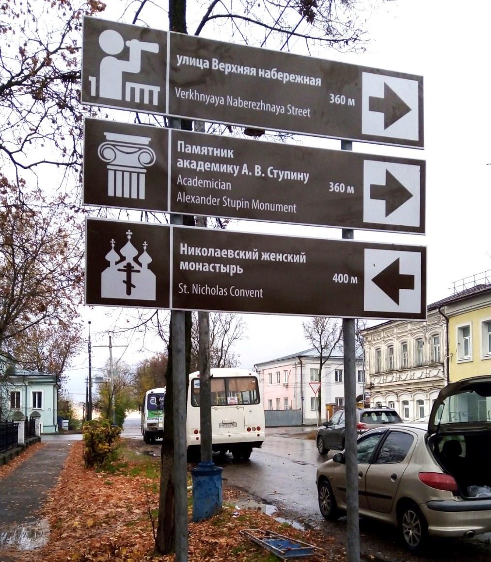 В Арзамасе появилась автомобильная туристическая навигация