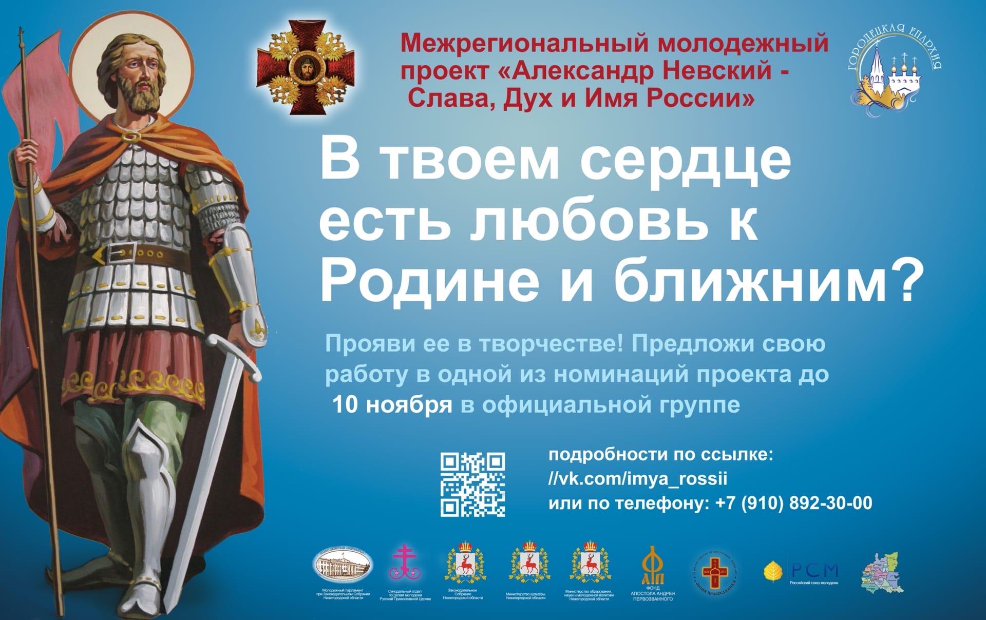 Нижегородцев приглашают принять участие в конкурсе «Александр Невский – Слава, Дух и Имя России»