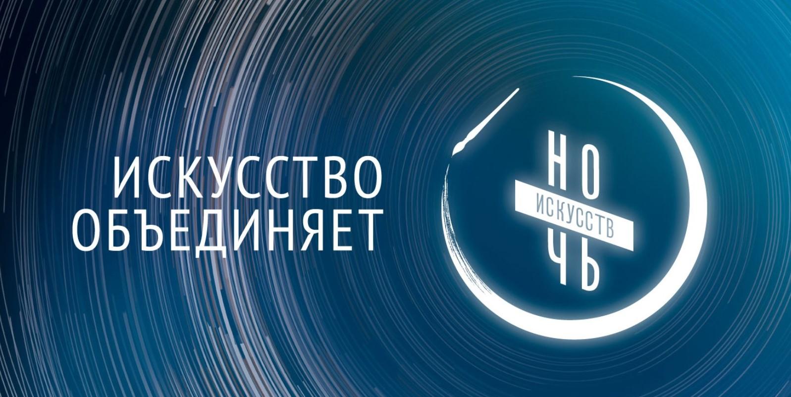 «Ночь искусств» на Серафимовой земле: что посмотреть в день акции