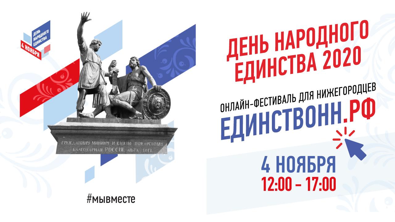 День народного единства пройдет в Нижнем Новгороде в онлайн-формате
