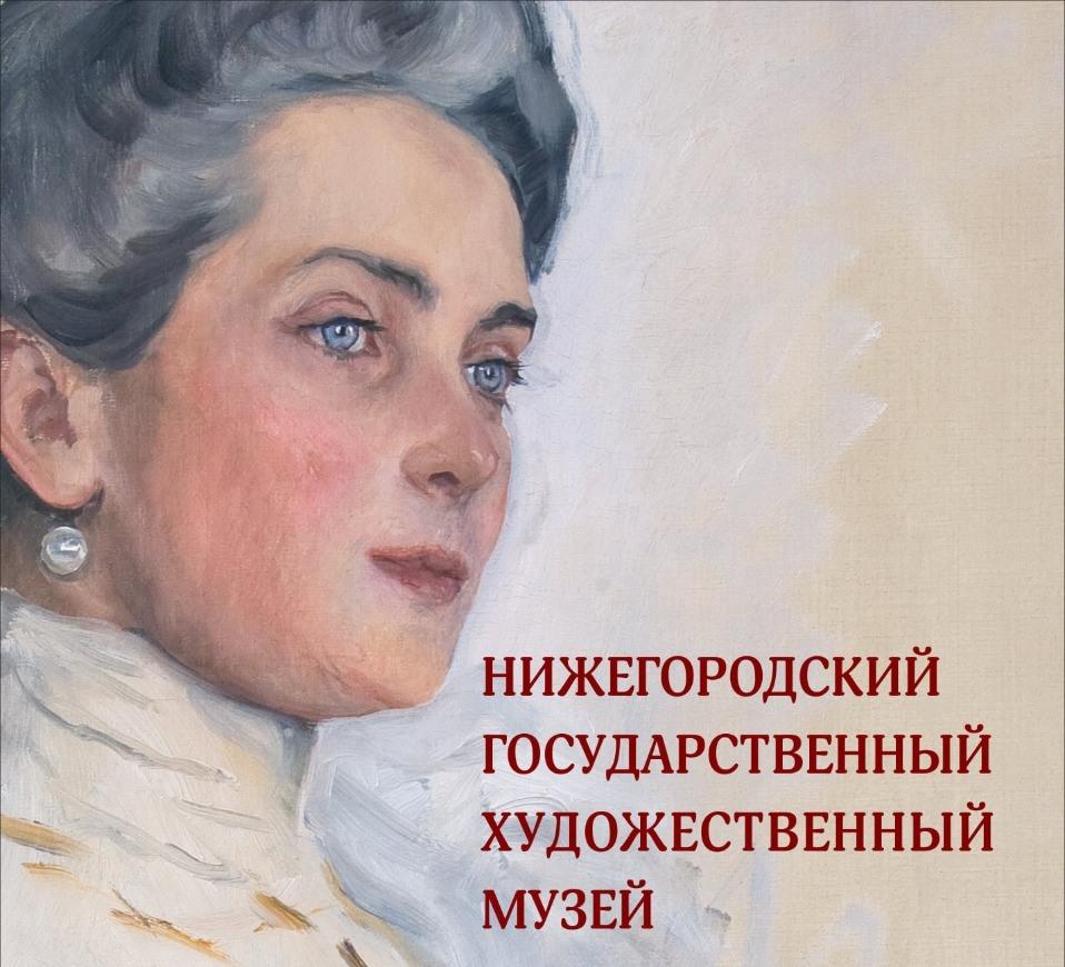 Издательство «Деком» выпустило книгу, посвященную Нижегородскому художественному музею