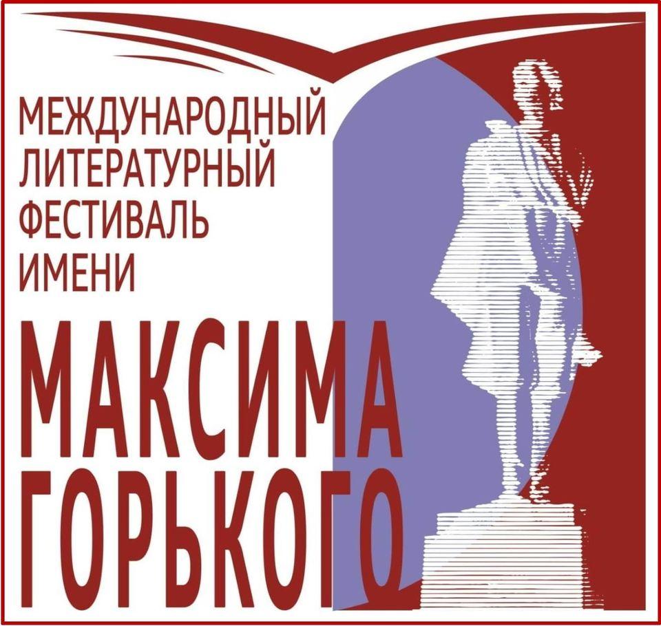 Литературный фестиваль имени М. Горького пройдет в Нижнем Новгороде в онлайн-формате