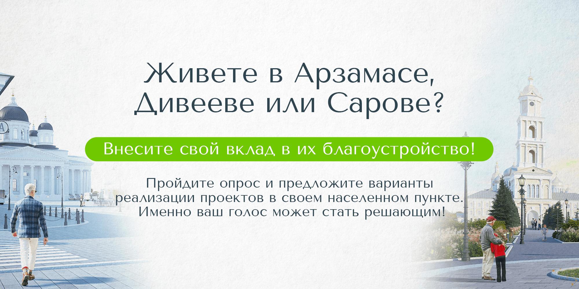 Жители Арзамаса, Дивеева и Сарова до 8 декабря могут внести предложения по благоустройству территорий