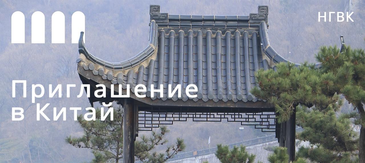 В Нижегородском выставочном комплексе работает фотовыставка «Приглашение в Китай»