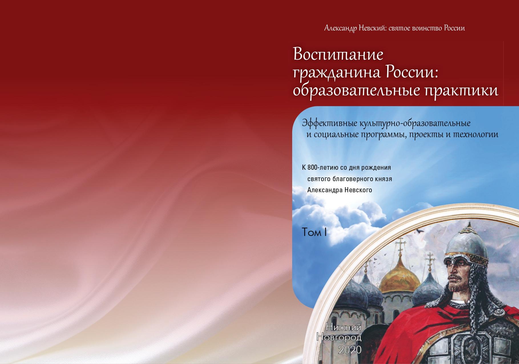 Издан новый сборник работ участников конкурса «Серафимовский учитель»