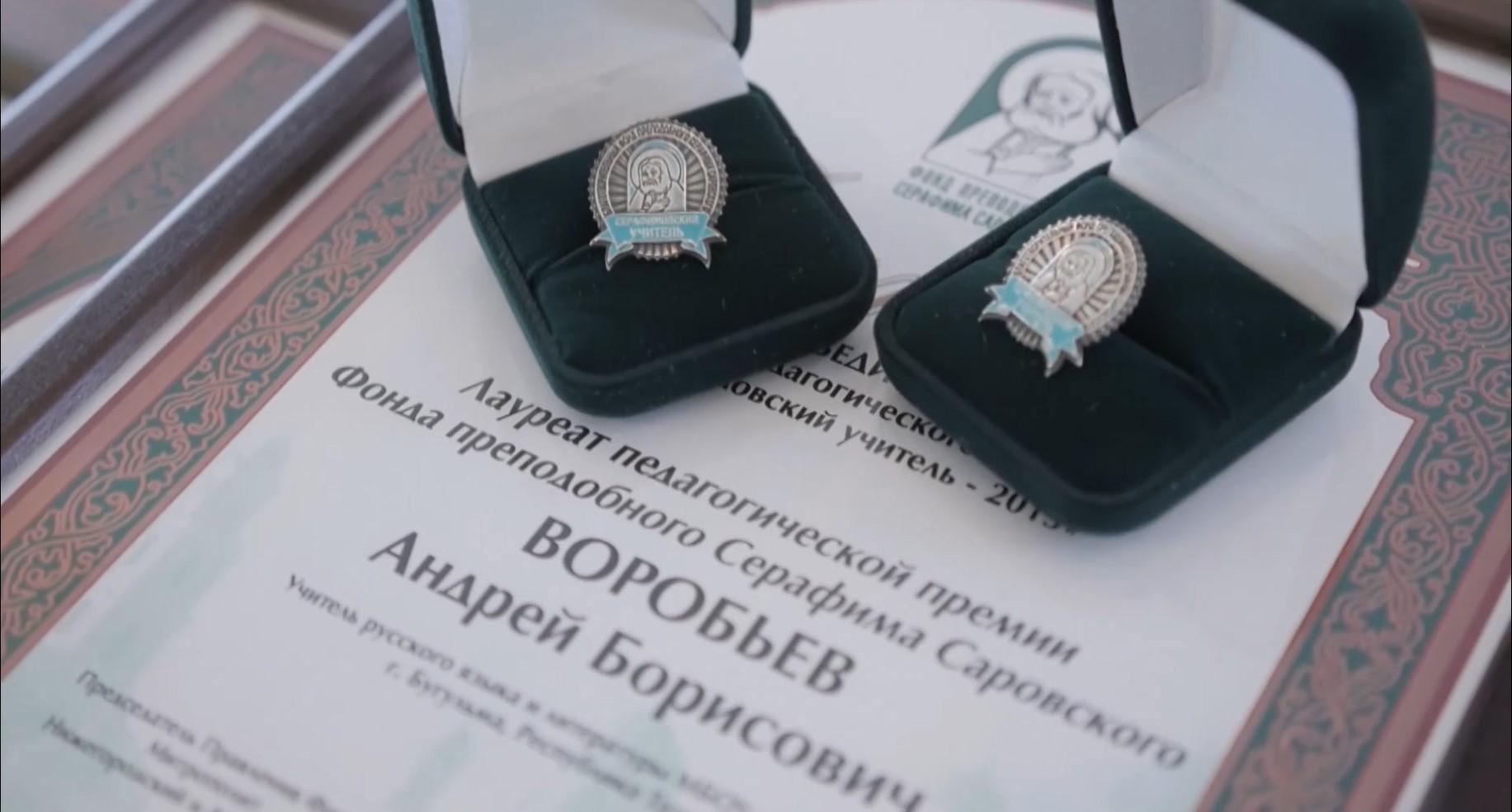 Продолжается прием заявок на конкурс «Серафимовский учитель»