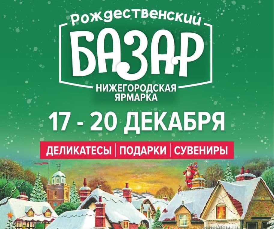 «Рождественский базар» пройдет в Нижнем Новгороде с 17 по 20 декабря