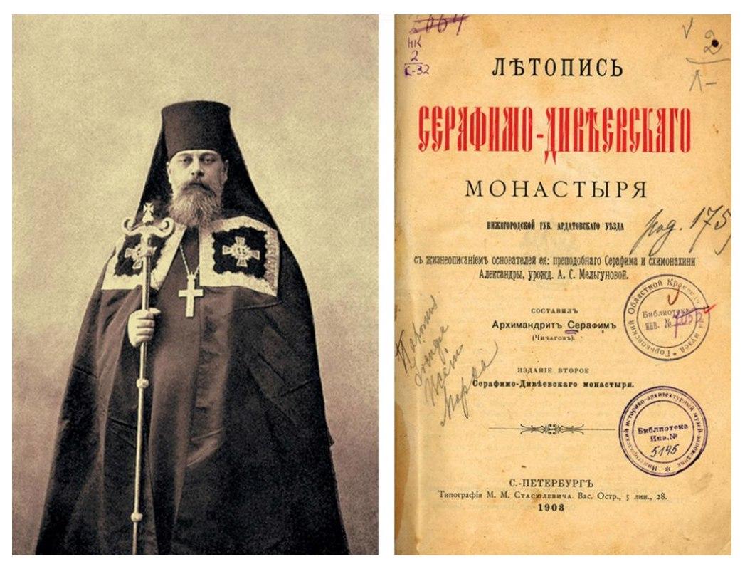Знаменитые люди Серафимовой земли: священномученик Серафим Чичагов
