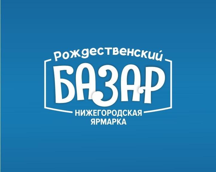 Паломническо-туристический кластер «Арзамас-Дивеево-Саров» примет участие в «Рождественском базаре» в Нижнем Новгороде