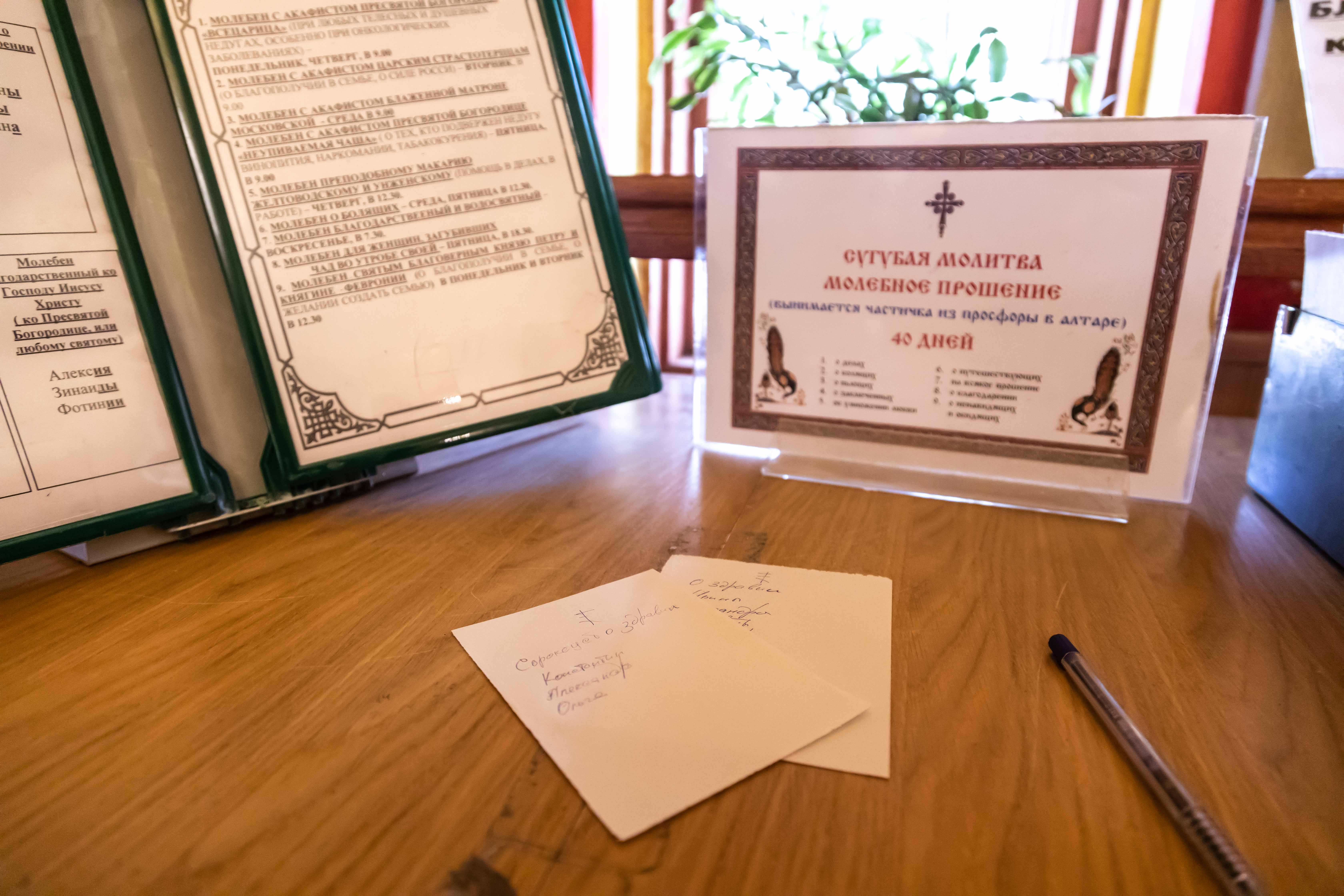 Требы ко дню памяти святителя Николая Чудотворца можно заказать на сайте «Серафимова земля» до 18 декабря