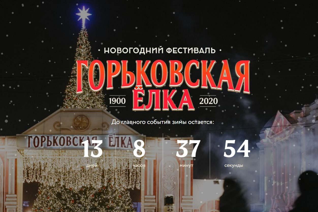 Фестиваль «Горьковская елка» стартует в Нижнем Новгороде 25 декабря