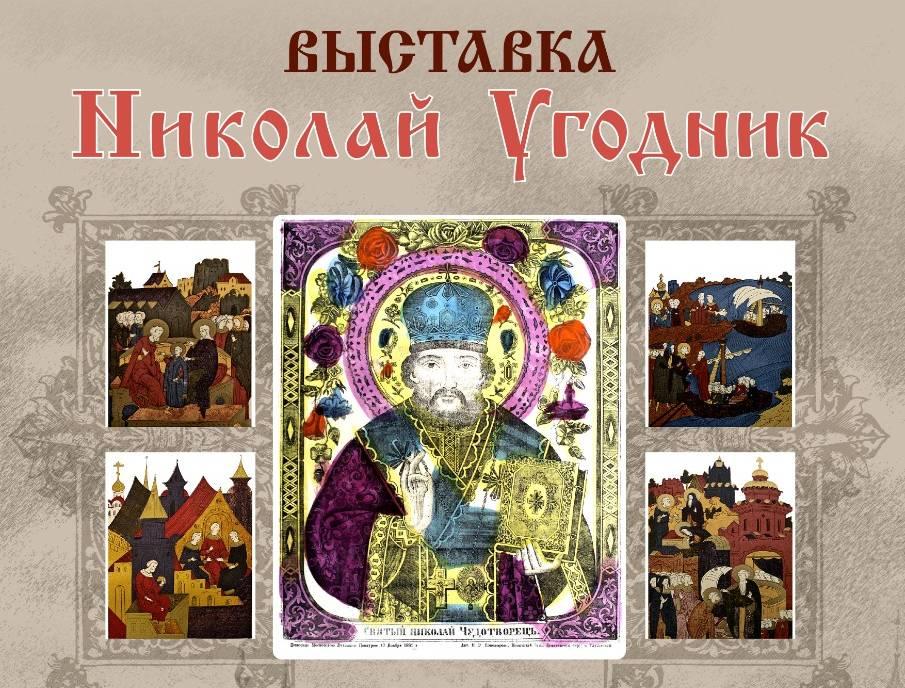 Выставка «Николай Угодник» открылась в арзамасском Музее русского патриаршества