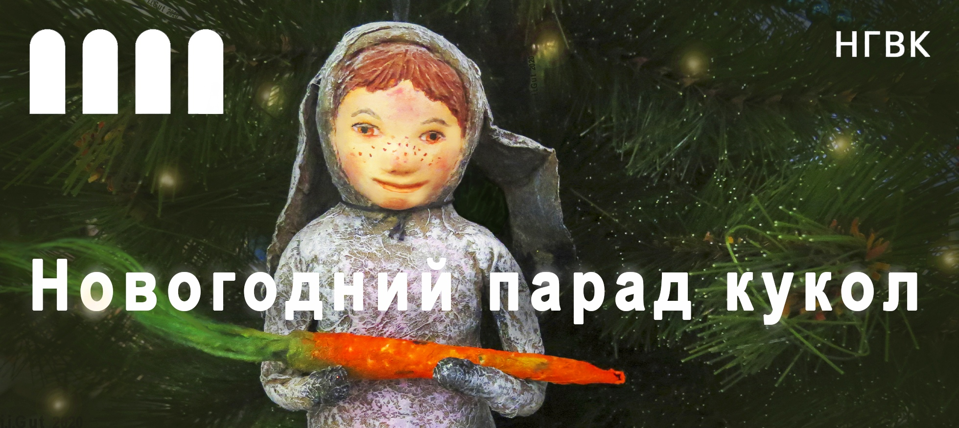 В Нижегородском выставочном комплексе работает экспозиция «Новогодний парад кукол»